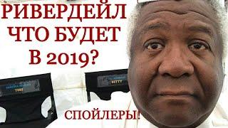ЧТО БУДЕТ В РИВЕРДЕЙЛЕ в 2019 году?