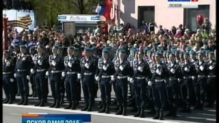 Парад Победы в Пскове 9 мая 2015 года
