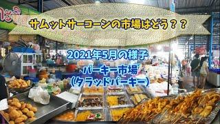 <タイ・バンコク>2021年6月・バンコク隣県パーキーマーケットの様子