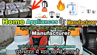 🔥😍 Manufacturer Of Home Appliances // Juicer Grinders // Ironpress // Silae Machine // All 2019😱