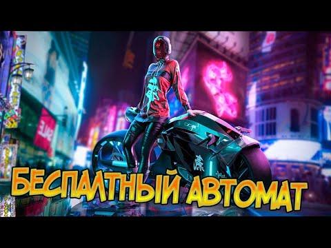 Бесплатный автомат ! Cyberika — Mobile Cyberpunk Action RPG