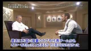 日本代表ザッケローニ&中田英寿対談中田が見る日本代表の姿とは?