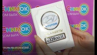 Обложка для автодокументов с логотипом и номером. Цвет гладкий белый от компании Интернет-магазин SalutMARI - видео