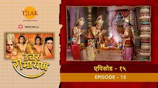 उत्तर रामायण - EP 15 - राजा राम मिथिला नगरी जाते हैं। रानी सुनयना राम का स्वागत करती है। - Download this Video in MP3, M4A, WEBM, MP4, 3GP
