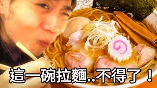 你確定這一碗是普通的拉麵嗎..?日本經典日式中華湯麵【勝本中華そば】