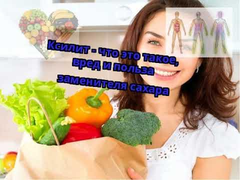 Здоровый продукт диетическое диабетическое питание