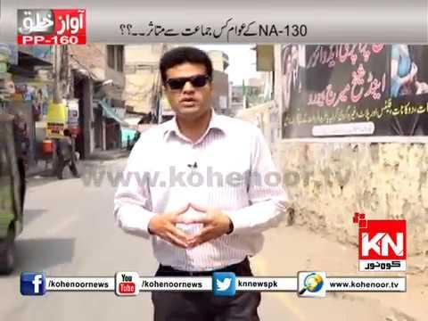Awaaz e Khalq 14 04 2018 کے عوام کس جماعت سے متاثر ہیں؟Na-130
