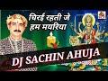 Chirai Rahati Je Ham Mayariya (navratri mix)DJ Sachin AHUJA video download