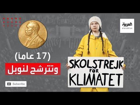 العرب اليوم - شاهد: الناشطة في حماية المناخ غريتا ثونبرج تترشح لجائزة نوبل للسلام