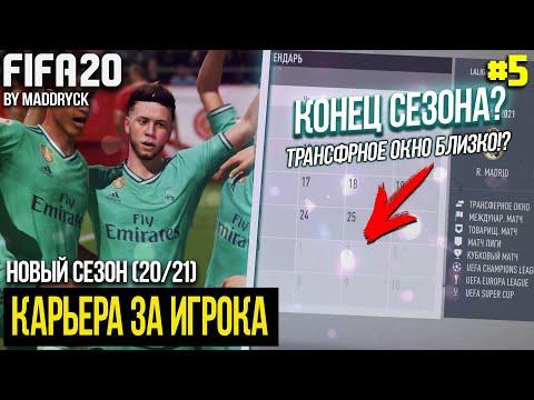 FIFA 20 | Карьера за игрока новый сезон [#5] | КОНЕЦ СЕЗОНА? ТРАНСФЕРНОЕ ОКНО БЛИЗКО И ПОРА УХОДИТЬ?