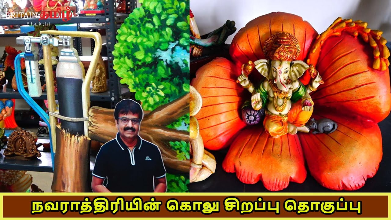 golu-navaratiri-நவரததரயன-கல-சறபப-தகபப-britain-tamil-bakthi
