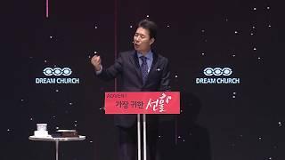 2017년 12월 24일 안산 꿈의교회 김학중목사 주일 낮 말씀