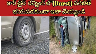 Follow this instructions when your car tyre burst