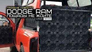 DODGE RAM - ПОЩАДЫ НЕ ЖДИТЕ! ГРОМКИЕ НОВОСТИ @18