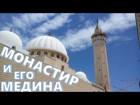 Интересные места и шоппинг в медине Монастира. Тунис. 2018.06