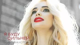 ПРЕМЬЕРА ПЕСНИ! Татьяна Котова - Я буду сильней