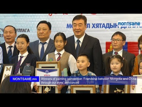 Winners of painting competition 'Friendship between Mongolia and China through our eyes' announced