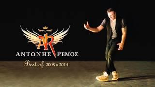 Αντώνης Ρέμος - Η Νύχτα Δυο Κομμάτια   A. Remos - I nihta dio kommatia   Official Audio Release HQ