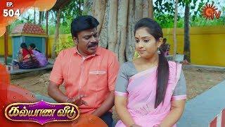 Kalyana Veedu - Episode 504 | 7th December 2019 | Sun TV Serial | Tamil Serial
