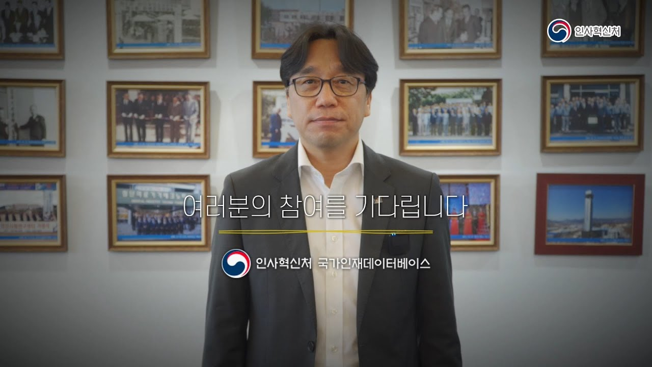 국가인재DB 글로벌인재 '한국산업기술시험원 김세종 원장'