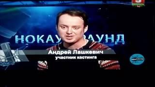 Беларусь 5 НОКАУТ-РАУНД