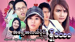 Myanmar Movies-A place in the Middle East-Heain Wai Yan,Eaindra Kyaw Zin,Myoe Sandi Kyaw
