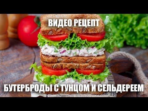 Бутерброды с тунцом и сельдереем - видео рецепт