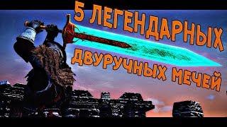 5 КАЧЕСТВЕННЫХ ДВУРУЧНЫХ МЕЧЕЙ СКАЙРИМА