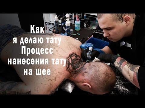 Как я делаю тату, татуировка на шее, первый сеанс на спине.