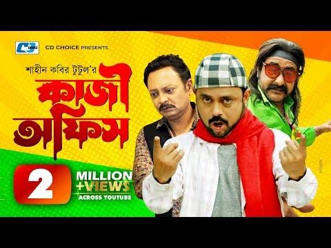 Kazi Office | কাজী অফিস | Hasan Masud | Dipa Khondoker | Shamim Jaman | Lima | Bangla Comedy Natok