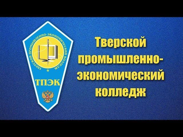Тверской промышленно-экономический колледж фото 3