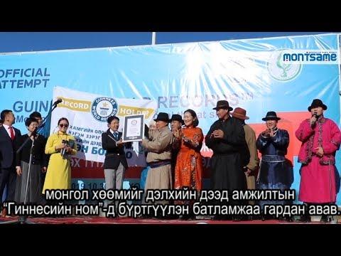 """Монгол хөөмийг  """"Гиннесийн ном""""-д бүртгүүлэв"""