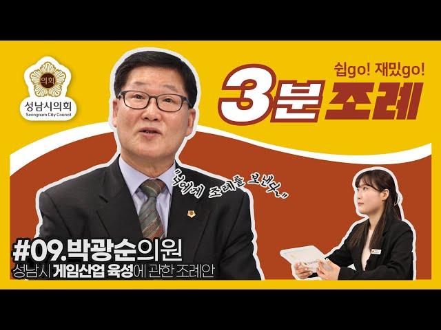 3분 조례-박광순 위원장