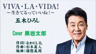 VIVA・LA・VIDA!~生きているっていいね!~ 五木ひろし Cover 黒岩太郎