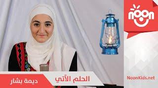 ديمة بشار - الحلم الآتي | Dima Bashar - Al Holm Al Ati
