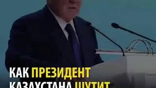 Вот так вот шутить президент республики Казахстан  Нурсултан Назарбаев