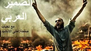 الضمير العربي تحميل MP3
