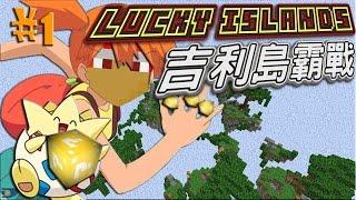 Minecraft:吉利島霸戰 Lucky Islands #1 幸運方塊在空島?