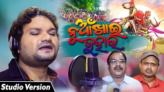 Nuakhai Juhar | Nuakhai Special Song | Humane Sagar | Ranjan Kumar Das | Dinesh Mallick - Download this Video in MP3, M4A, WEBM, MP4, 3GP