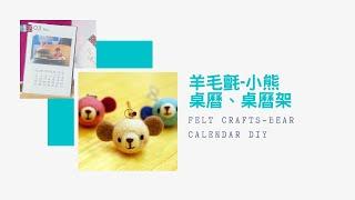羊毛氈小熊吊飾Felt Crafts-Bear| 桌曆、桌曆架Calendar | Life樂生活 第一季 第8集