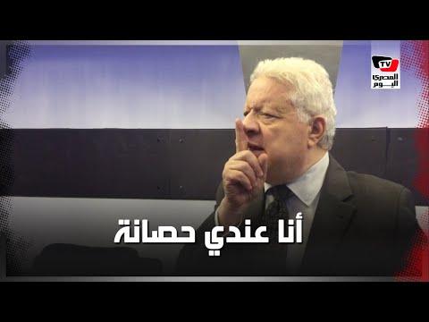 عقب قرار إيقافه من اتحاد الكرة.. مرتضى منصور يرد عقب مباراة الإنتاج: «أنا عندي حصانتين»