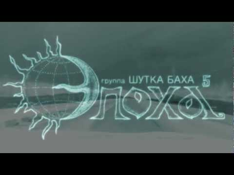 ШУТКА БАХА - Эпоха (сингл трейлер)