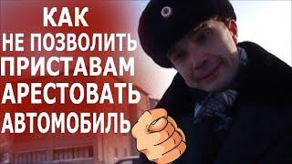 """Юрист Антон Долгих - как надо разговаривать с приставами: """"Отойдите от машины! Идите работать!"""""""