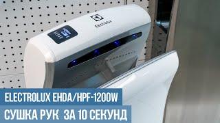Электросушилка для рук. Electrolux ehda/hpf-1200W от компании ТОВ Вотер Пласт - видео
