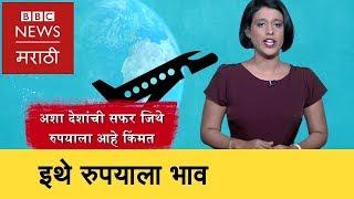 Countries you can travel where rupee still has value.। इथं रुपयाला आहे भाव.(BBC News Marathi)