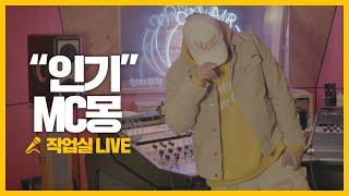 MC MONG MC몽 '인기 FAME (feat. 송가인 , 챈슬러)' 작업실 LIVE