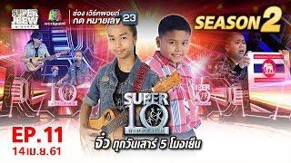 SUPER 10   ซูเปอร์เท็น   EP.11   14 เม.ย. 61 Full HD