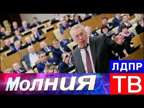 Жириновский ЗА снижение возраста выхода на пенсию для женщин !
