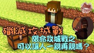 【巧克力】『Minecraft 1.9:殲滅攻城戰 特殊賽』 - 限命攻城戰之可以讓人一親再親嗎?