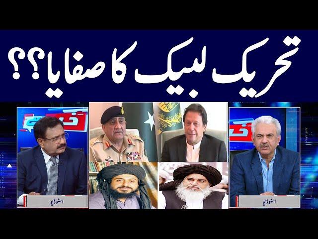Khabar Hae Arif Hameed Bhatti Saeed Qazi Tahir Malik GNN News 14 April 2021